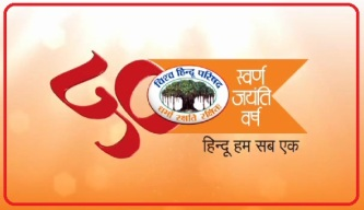 VHP Golden Jubilee