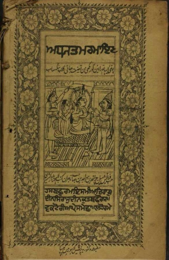 2. An stone lithographed copy of Adhyatam Ramayan printed in Lahore 1903.
